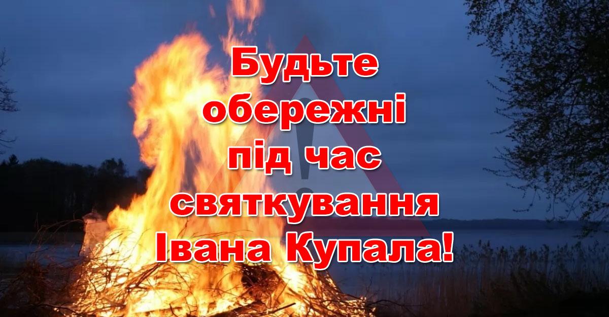 Будьте обережні під час святкування Івана Купала! | Апостолівська ...
