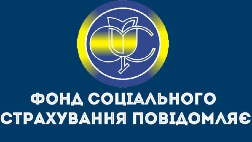 Фонд соціального страхування України інформує | Апостолівська міська рада